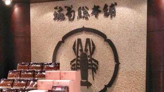 坂角総本舗 東急百貨店東横店