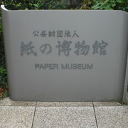 紙の博物館は、飛鳥山公園の3ケ所の博物館の一つで、製紙に係る専門の博物館です。