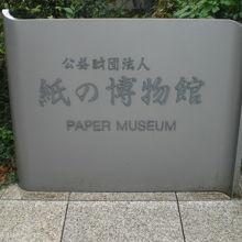 公益財団法人神の博物館の標識です。入口玄関の横にあります。