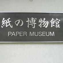 紙の博物館の玄関横の標識です。北側の壁に掲げられています。