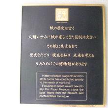 紙の博物館の設立の目的と活動の方針等を表しているプレートです