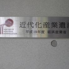 紙の博物館は、経済産業省の近代化産業遺産の指定を受けています