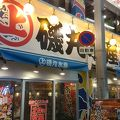 写真:磯丸水産 なんば南海通り店