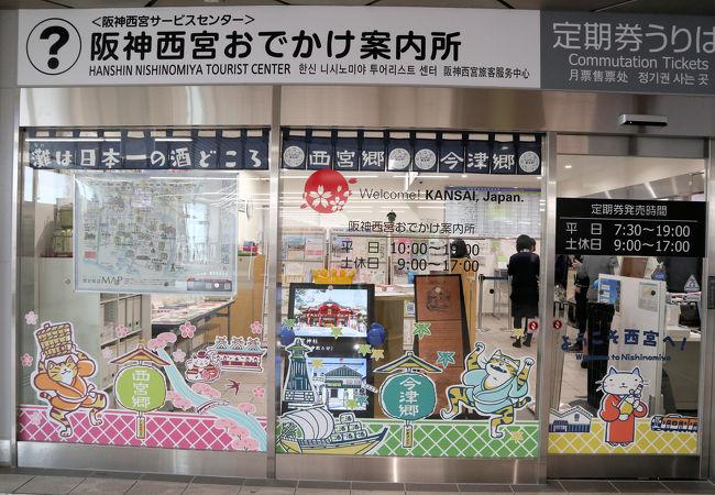 西宮駅 (阪神)