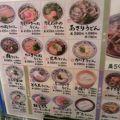 写真:丸亀製麺 シーモール下関店