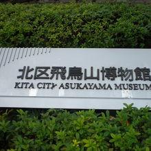 北区飛鳥山博物館の入口の標識です。博物館の北側にあります。