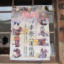 大富神社春季神幸祭 (八屋祇園)