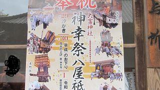 大富神社春季神幸祭(八屋祇園)