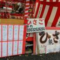 写真:京都・平野神社境内 ひさご茶屋