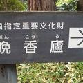 写真:晩香廬(国指定重要文化財)