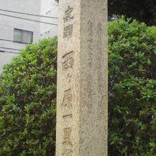 西ヶ原の一里塚の石柱です。史跡に指定されています。史蹟の文字