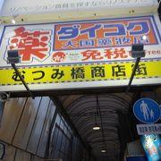 市場通りの隣にあります。