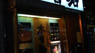 木曽路 上野店
