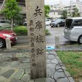 写真:兵庫城跡