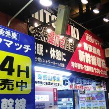 acfc0444c448 静岡市内では有名な金券ショップで、静岡駅南口店はJR静岡駅南口の東隣に位置する静岡交通ビルの1階にあります。
