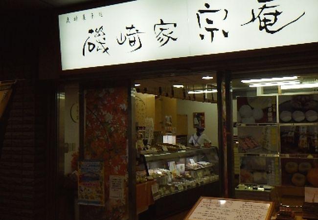 磯崎家宗庵 岩槻駅前店