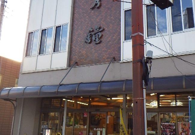 時乃鐘田中屋