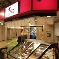 写真:ちよだ鮨 メトロエム後楽園店