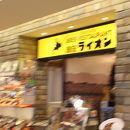 北海道フードレストラン 銀座ライオン 新千歳空港フルール店