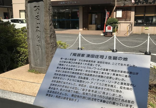 濱田庄司生誕の地