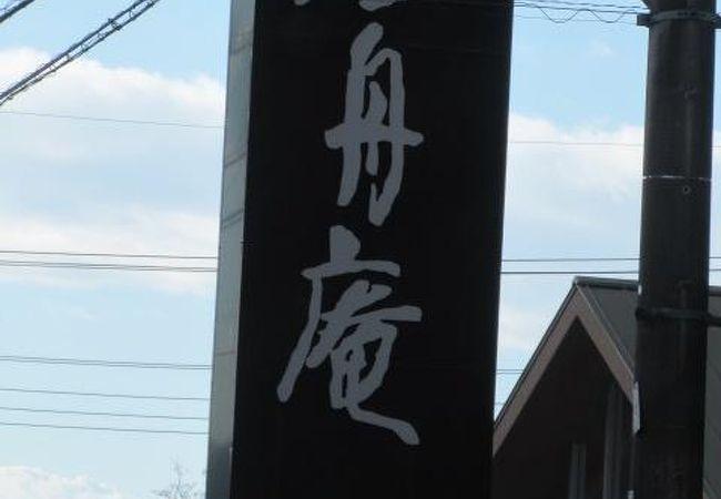 石舟庵 函南店