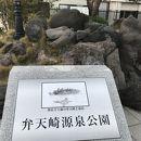 弁天崎公園