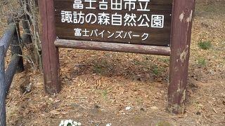 富士パインズパーク
