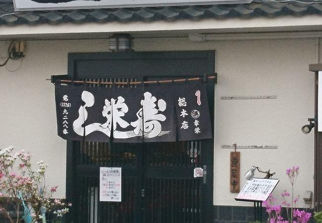 栄寿し総本店