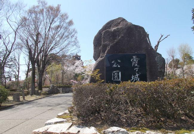 霞ケ城公園
