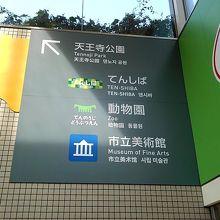 JR天王寺駅の地下街を通って天王寺公園へ。