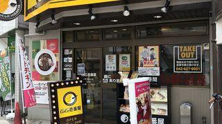 CoCo壱番屋 八王子駅北口店