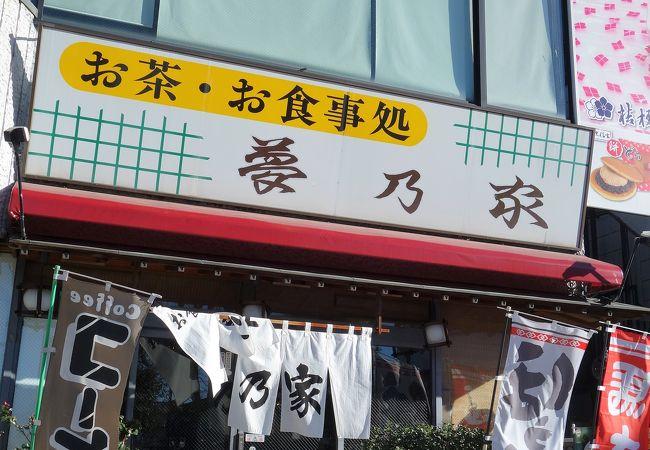 ほうとうなどの郷土料理も有る喫茶店