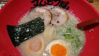 ラー麺 ずんどう屋 神戸三宮東店