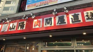焼肉 山陽 常盤台店