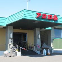 アヨロ温泉 日帰り入浴420円