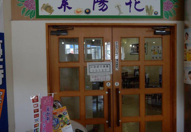 青函トンネル記念館のレストラン