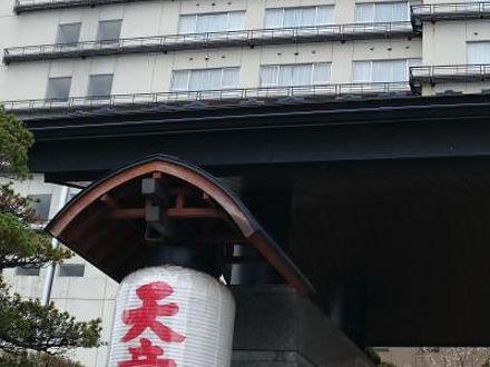 天童温泉 美味求真の宿 天童ホテル 写真