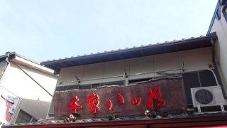 本家八ッ橋 稲荷東店
