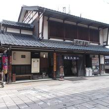 元町会館 (大野市観光協会)