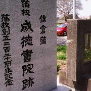 現在の佐倉高校の基になった藩校だったそうです