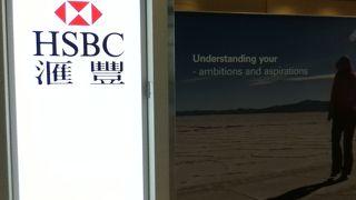 HSBC (スカイプラザ支店)