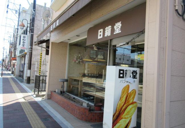 日新堂パン店