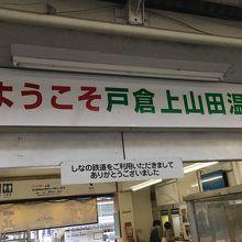 駅舎は売店もやってる、、