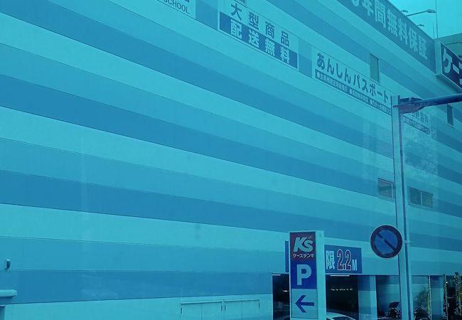 ケーズデンキ (高知駅前店)