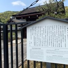 西芳寺の案内板