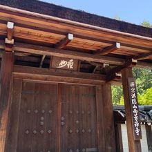 衆妙門はくぐれず、左横の扉からお寺に入ります。