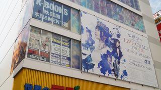 秋葉原ラジオ会館 (2号館)