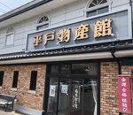 平戸物産館