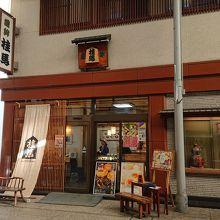 桂馬蒲鉾商店 本店