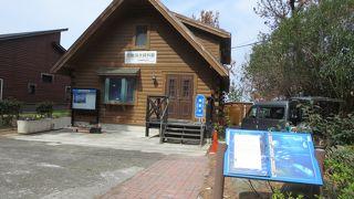 初島海洋資料館